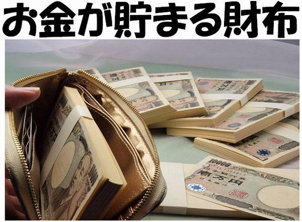 b230fc00e850 財布 サマンサタバサ:使いやすい開運財布 財布屋:So-netブログ