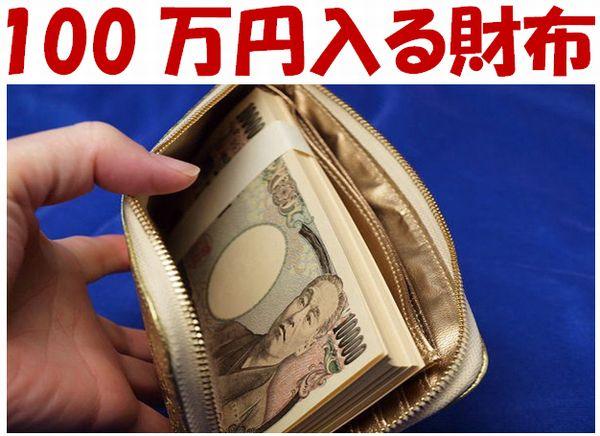275088f7caf8 あなたにお金がないのは、もしかしたら財布のせいかもしれません。 あなたを幸せにする開運の財布は、ひょっとしてここにあるかも・・